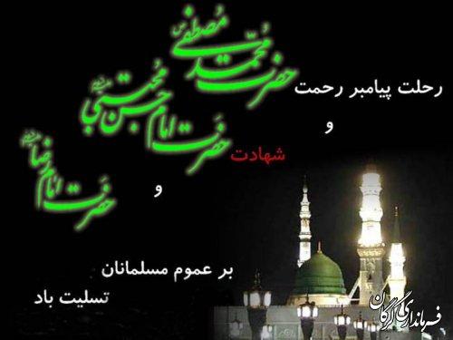 رحلت پیامبر اکرم(ص)،شهادت امام حسن مجتبی(ع)و امام رضا(ع) تسلیت باد