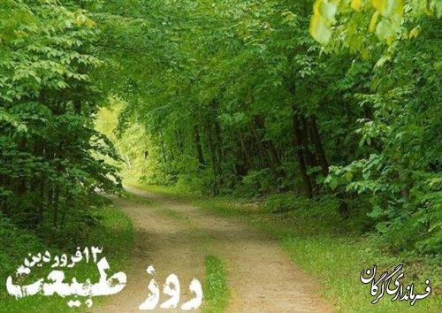 آمادگی یگان حفاظت محیط زیست شهرستان گرگان در روز طبیعت