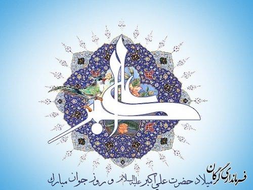 میلاد باسعادت حضرت علی اکبر(ع) و روز جوان مبارکباد