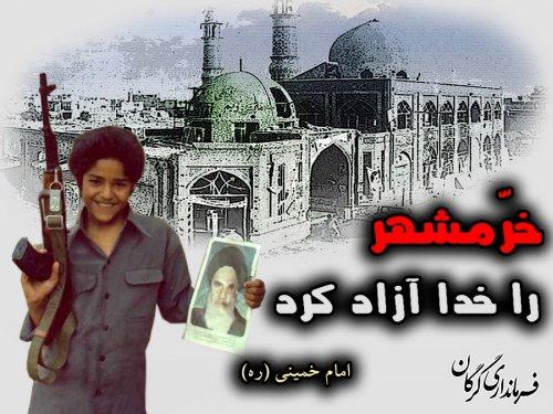 سوم خرداد سالروز آزادسازی خرمشهر گرامیباد