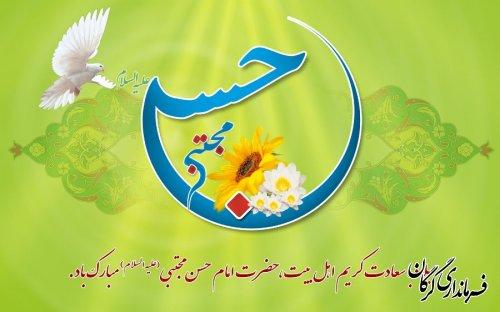 میلاد با سعادت کریم اهل بیت حضرت امام حسن مجتبی(ع)مبارکباد