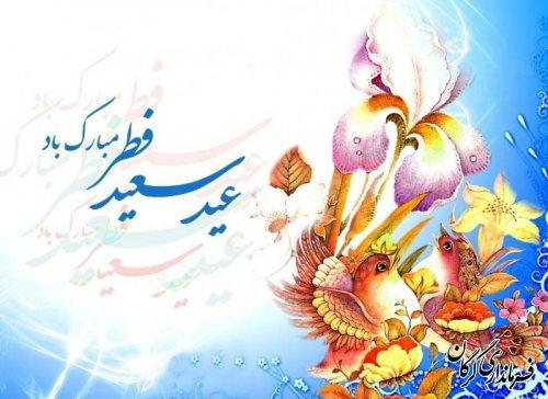 عید سعید فطر بر همه مسلمانان مبارکباد