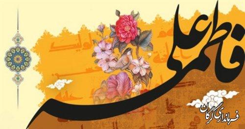 سالروز پیوند آسمانی حضرت علی(ع)و فاطمه زهرا(س)مبارکباد