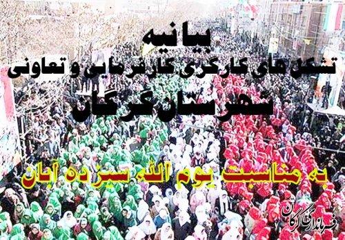 بیانیه خانواده بزرگ کارگران،کارفرمایان و تعاونگران شهرستان گرگان