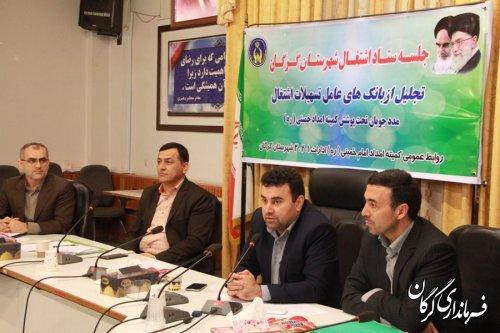 چهارمین جلسه ستاد اشتغال شهرستان گرگان برگزار شد