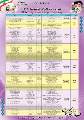 عناوین برنامه های ادارات شهرستان گرگان به مناسبت گرامیداشت هفته دولت 1397