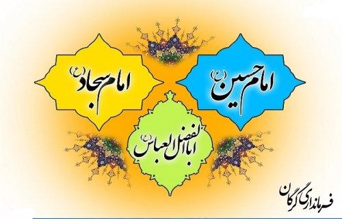 ولادت امام حسین(ع)،حضرت عباس(ع) و امام سجاد علیه السلام مبارکباد