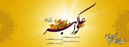 میلاد حضرت علی اکبر(ع) هفته جوان مبارکباد