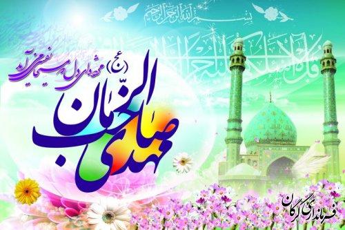 میلاد قائم آل محمد (ص) ، منجی عالم بشریت حضرت مهدی (عج)  تبریک و تهنیت باد