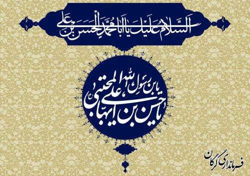 میلاد باسعادت حضرت امام حسن مجتبی (ع) مبارکباد