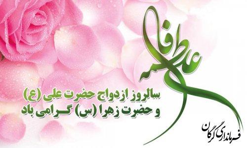 سالروز ازدواج حضرت علی(ع) و حضرت زهرا(س) مبارکباد