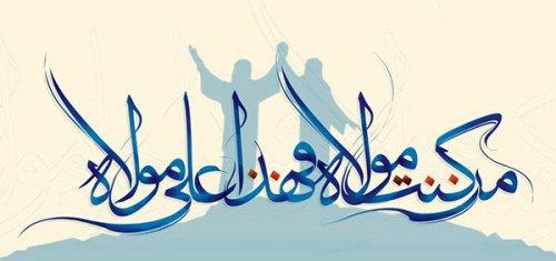 عید سعید غدیر خم ،عید امامت و ولایت بر همه مسلمین مبارکباد