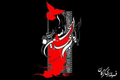 فرا رسیدن ایام سوگواری سید و سالار شهیدان حضرت اباعبدالله الحسین (ع) تسلیت باد