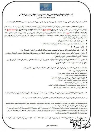 مدارک مورد نیاز ثبت نام در یازدهمین دوره انتخابات مجلس شورای اسلامی