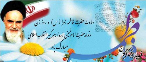 فرخنده میلاد حضرت زهرا(س) روز زن و میلاد حضرت امام خینی(ره)بنیانگذار نظام مقدس جمهوری اسلامی مبارکباد
