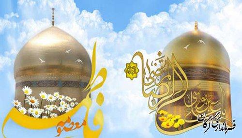 دهه کرامت خجسته میلاد حضرت فاطمه معصومه(س) و امامرضا(ع) مبارکباد