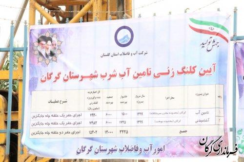 حل مشکل کمبود آب شهر گرگان با احداث سد شصت کلاته مرتفع خواهد شد