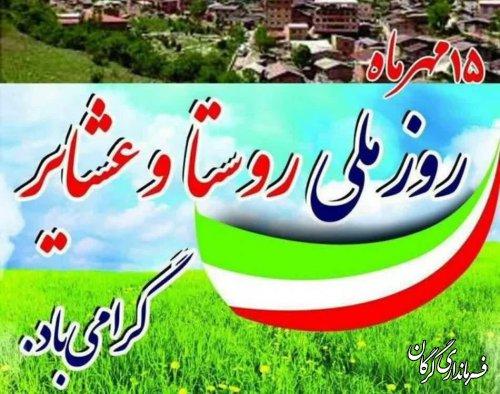 روز ملی روستا و عشایر گرامی باد
