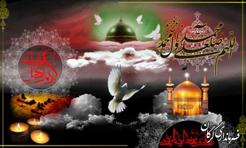 رحلت جانگداز پیامبر اکرم (ص) و شهادت امام حسن مجتبی (ع) و امام رضا (ع) تسلیت باد
