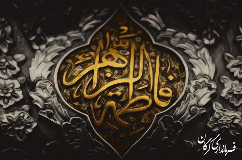 ایام شهادت جانسوز حضرت فاطمه زهرا (س) بر عموم مسلمانان تسلیت باد.