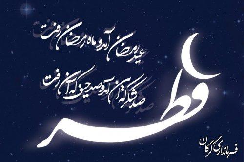 فرارسیدن عید سعید فطر فرخنده باد
